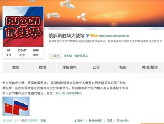 Russia Embassy microblog Tiananmen comparison