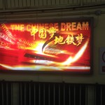 Chinese Dream, Subway Dream?