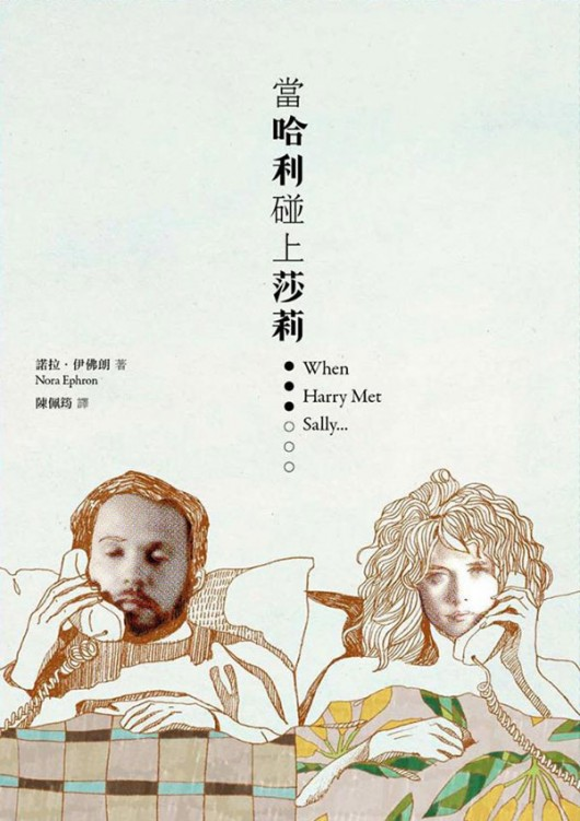 76 When Harry Met Sally in Chinese