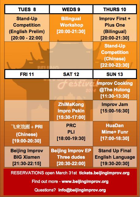 Beijing Improv Festival event schedule