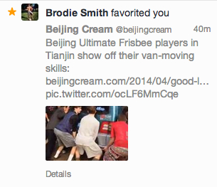 Brodie Smith favorites Beijing Cream tweet