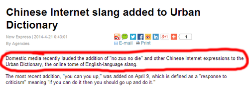 Chinese slang added to Urban Dictionary