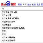 Eating sperm Baidu result page featured image