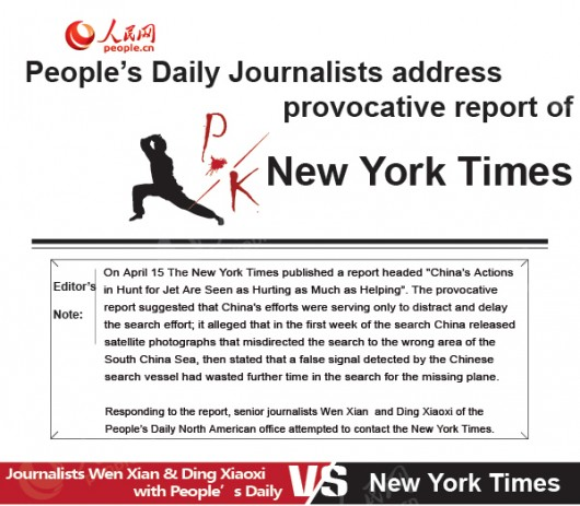 People's Daily lashes out at NY Times featured image