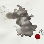 Chinese Provinces Elegantly Rendered In Colorful Splash Ink