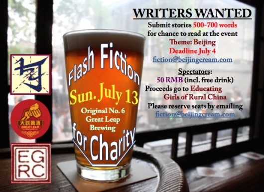 Flash Fiction for Charity flyer