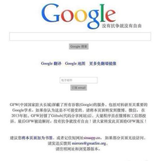Google GFW spoof