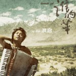 Dispatches From Xinjiang: Hong Qi, The Uyghur Folksinger Who Grew Up Han