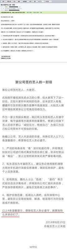 The letter, leaked on Weibo