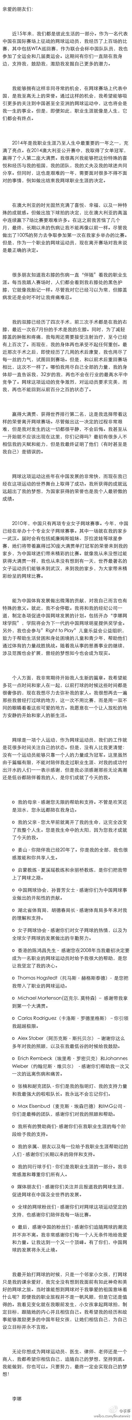 Li Na retirement announcement