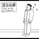 "Laowai Comics: ""Thank You For Not Smoking"""