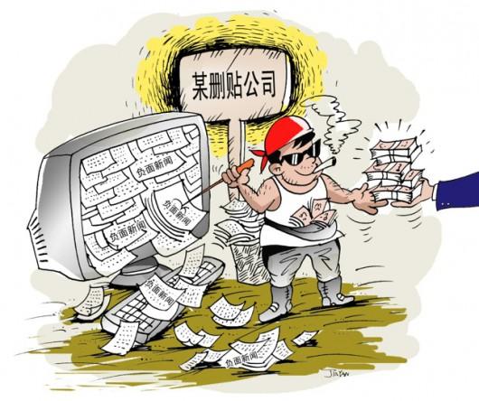 PR clickbait - Beijing Today