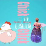 "Wang Rong's ""Chick Chick"" Music Video, ft. Barnyard Noises, Topless Men, Zaftig Chickens"