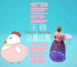 Rollin Wang - Chick Chick