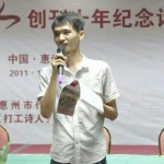 The Poetry Of Foxconn Worker Xu Lizhi Before His Suicide