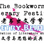 Announcing: Poetry Beijing At The Bookworm Literary Festival