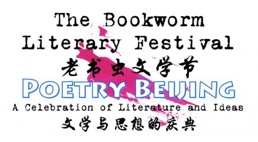 Poetry Beijing 2015