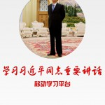 The Cheese Stands Alone: Welcome You to the Xi Jinping App