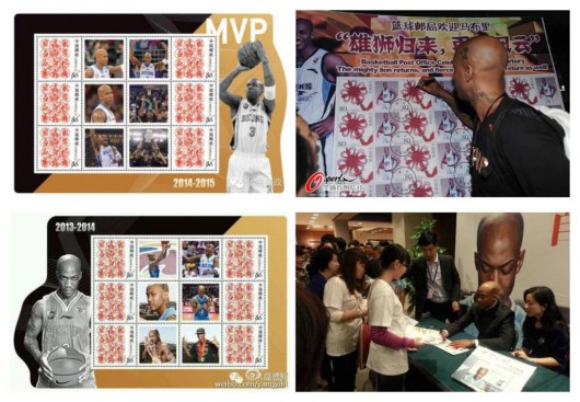 Stephon Marbury stamp 2