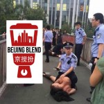 Beijing Blend: What Was Up With Those Beijing Spartans?