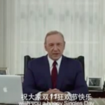 Frank Underwood Happy Singles Day