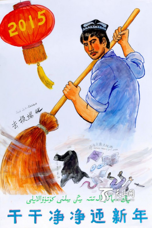 Uyghurs and terrorism 4
