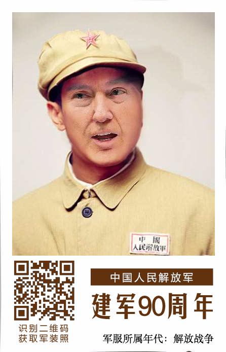 Donald Trump Jiefang zhanzheng
