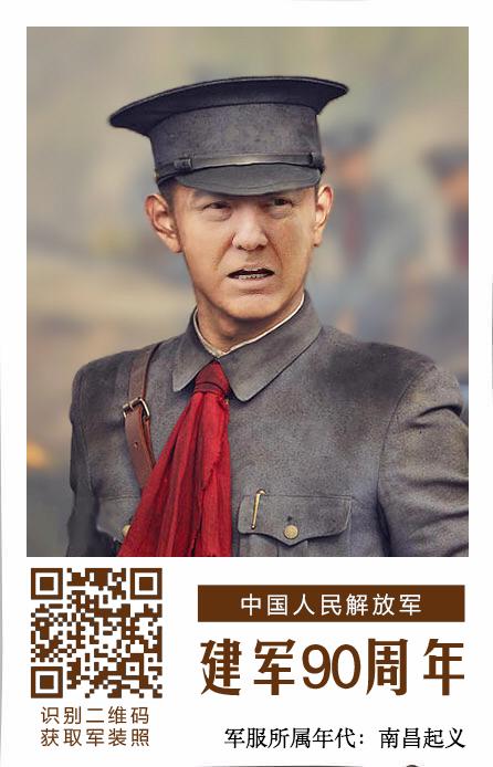 Donald Trump PLA Nanchang qiyi