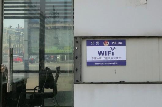 SHUO - wifi